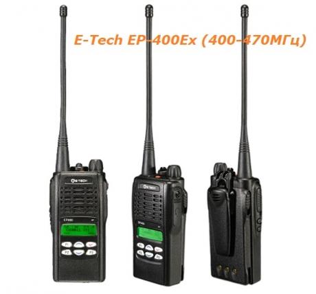 E-Tech EP-400Ex (400-470МГц)