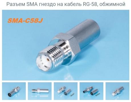 SMA-C58J разъем SMA-female (розетка) кабель RG-58, обжим